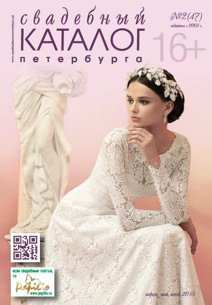 Свадебный каталог петербурга
