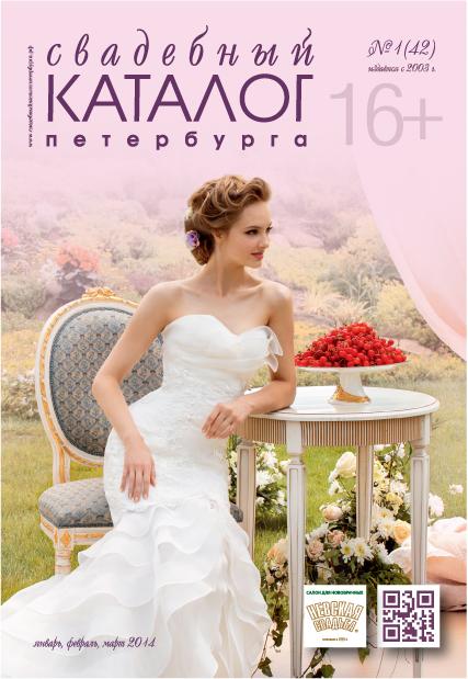 Приглашаем Вас, поместить информацию о Ваших товарах и услугах в официальном издании Содружества Свадебных Салонов - Свадебном Каталоге